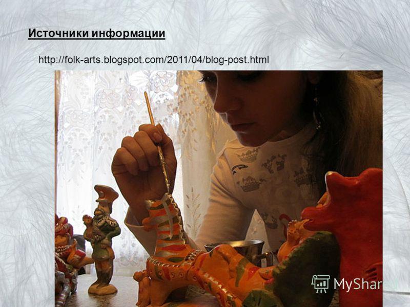 Источники информации http://folk-arts.blogspot.com/2011/04/blog-post.html