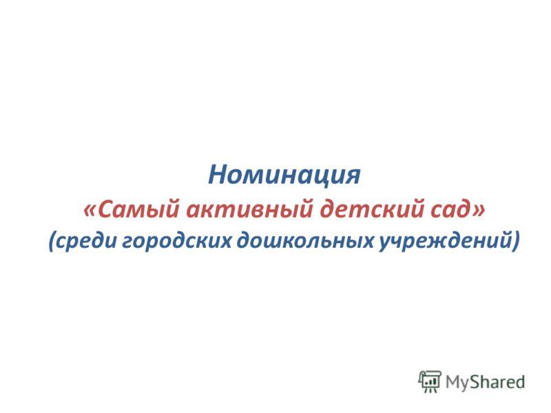 Номинация «Самый активный детский сад» (среди городских дошкольных учреждений)