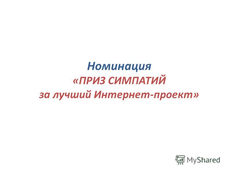 Номинация «ПРИЗ СИМПАТИЙ за лучший Интернет-проект»