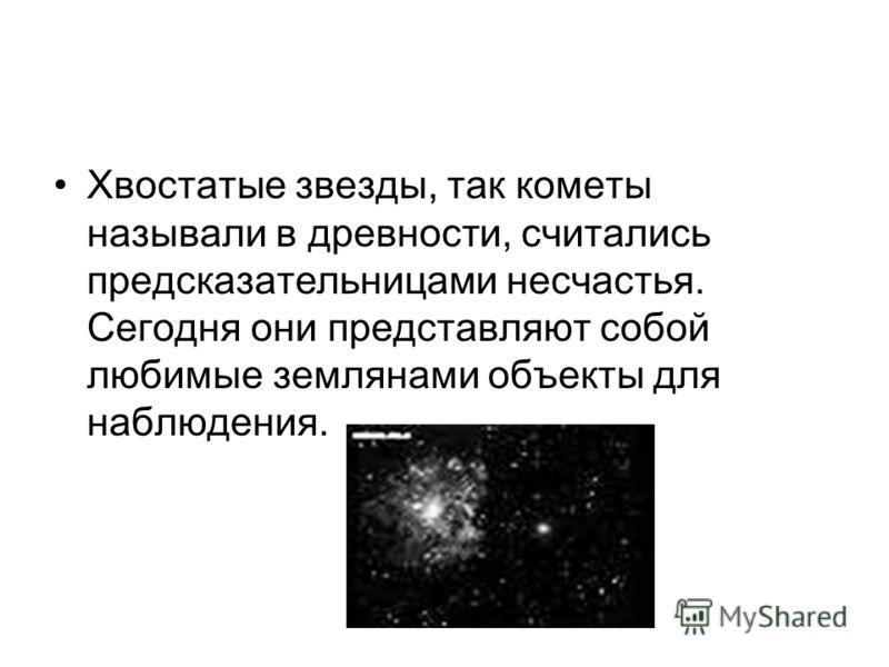 Хвостатые звезды, так кометы называли в древности, считались предсказательницами несчастья. Сегодня они представляют собой любимые землянами объекты для наблюдения.