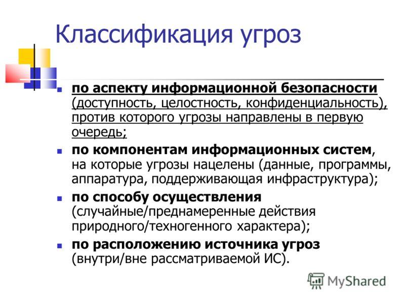 Классификация угроз по аспекту информационной безопасности (доступность, целостность, конфиденциальность), против которого угрозы направлены в первую