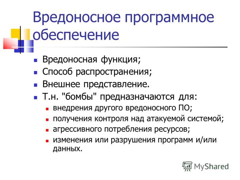 Вредоносное программное обеспечение Вредоносная функция; Способ распространения; Внешнее представление. Т.н.