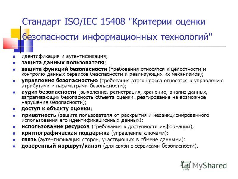 Стандарт ISO/IEC 15408