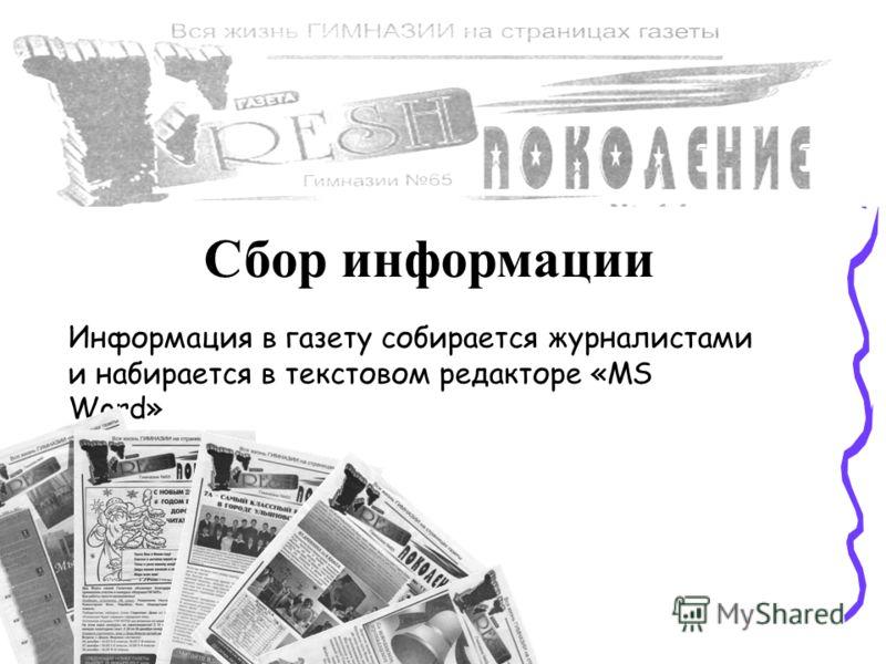 Сбор информации Информация в газету собирается журналистами и набирается в текстовом редакторе «MS Word»