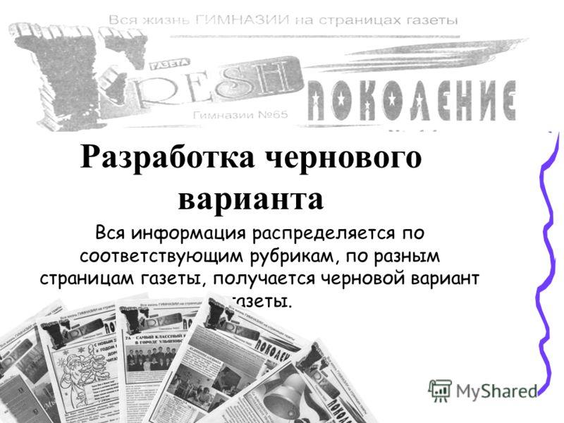 Разработка чернового варианта Вся информация распределяется по соответствующим рубрикам, по разным страницам газеты, получается черновой вариант газеты.