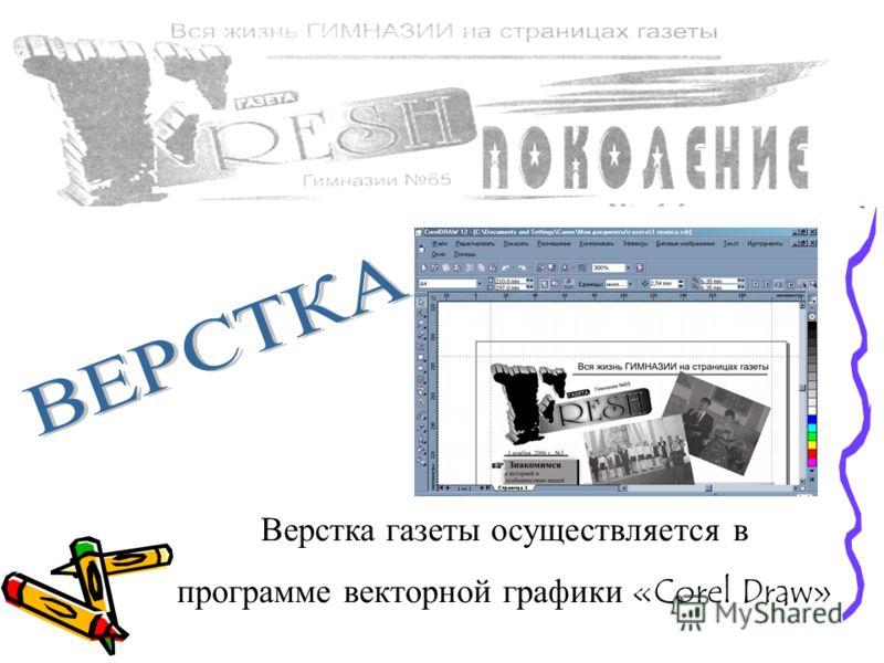Верстка газеты осуществляется в программе векторной графики «Corel Draw»