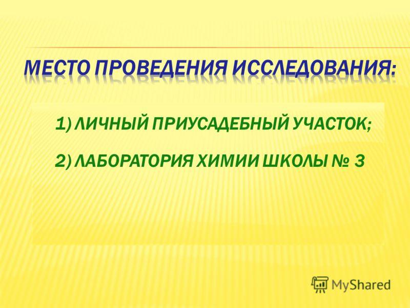 1) ЛИЧНЫЙ ПРИУСАДЕБНЫЙ УЧАСТОК; 2) ЛАБОРАТОРИЯ ХИМИИ ШКОЛЫ 3