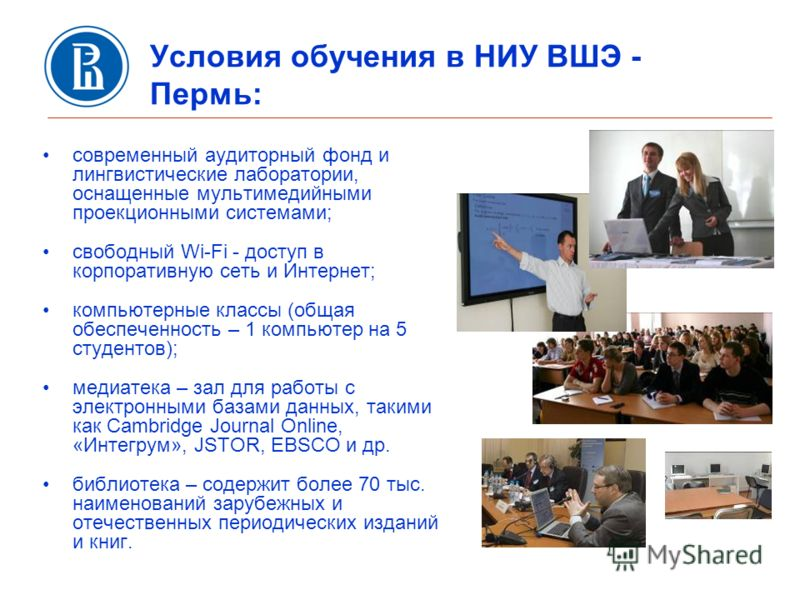 Условия обучения в НИУ ВШЭ - Пермь: современный аудиторный фонд и лингвистические лаборатории, оснащенные мультимедийными проекционными системами; свободный Wi-Fi - доступ в корпоративную сеть и Интернет; компьютерные классы (общая обеспеченность – 1