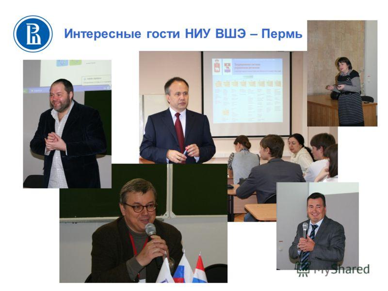 Интересные гости НИУ ВШЭ – Пермь