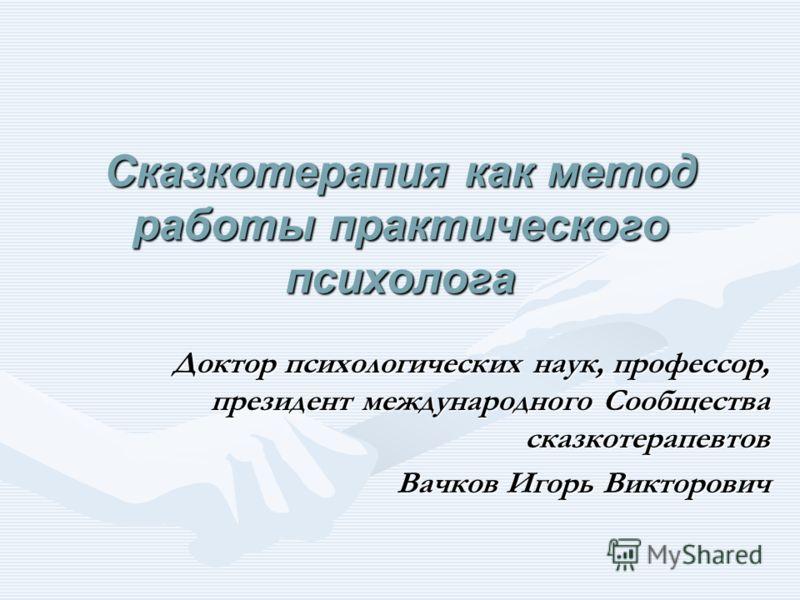 Вачков Методика Преподавания Психологии
