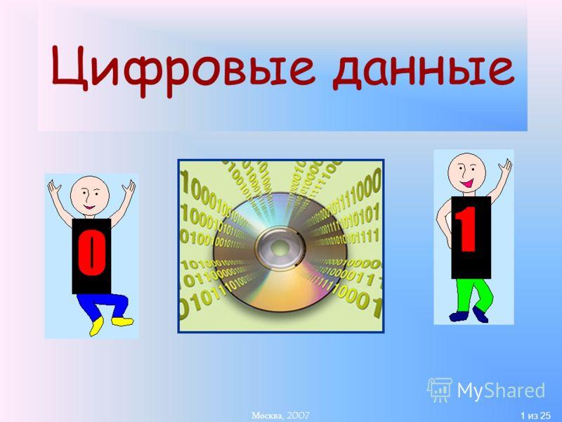 1 из 25 Л.Л. Босова, УМК по информатике для 5-7 классов Москва, 2007 Цифровые данные