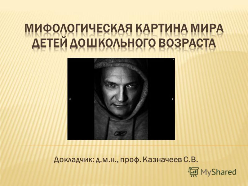 Докладчик: д.м.н., проф. Казначеев С.В.