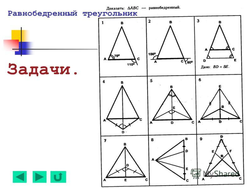 Равнобедренный треугольник Задачи.