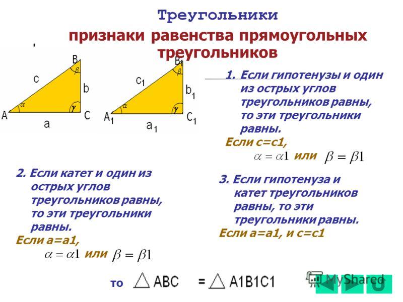 Треугольники признаки равенства прямоугольных треугольников 1.Если гипотенузы и один из острых углов треугольников равны, то эти треугольники равны. Если с=с1, или то 2. Если катет и один из острых углов треугольников равны, то эти треугольники равны