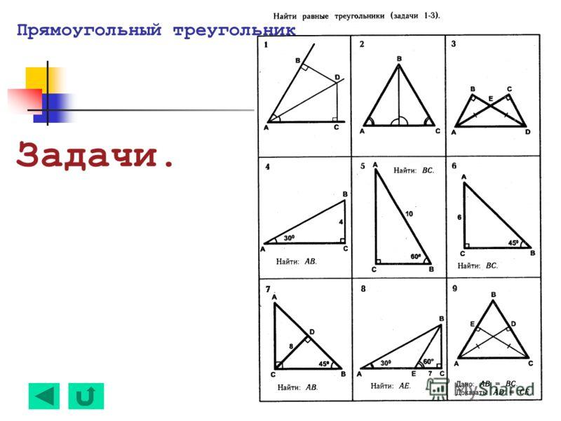 Прямоугольный треугольник Задачи.