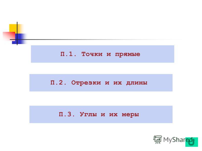 П.1. Точки и прямые П.2. Отрезки и их длины П.3. Углы и их меры
