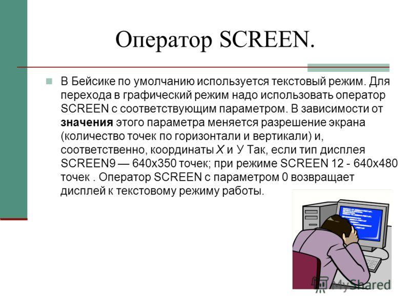 Оператор SCREEN. В Бейсике по умолчанию используется текстовый режим. Для перехода в графический режим надо использовать оператор SCREEN с соответствующим параметром. В зависимости от значения этого параметра меняется разрешение экрана (количество то