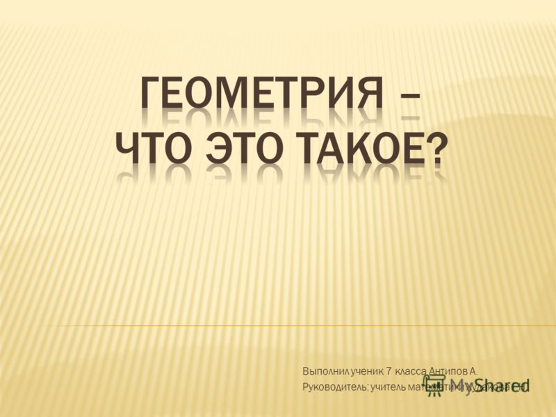 Выполнил ученик 7 класса Антипов А. Руководитель: учитель математики Худакова Г.Н.