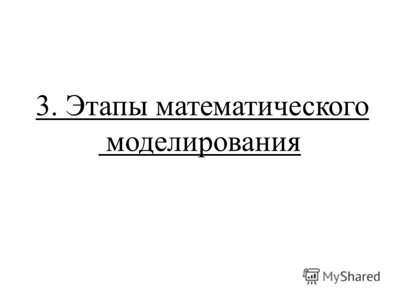 3. Этапы математического моделирования