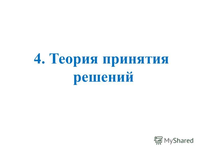 4. Теория принятия решений