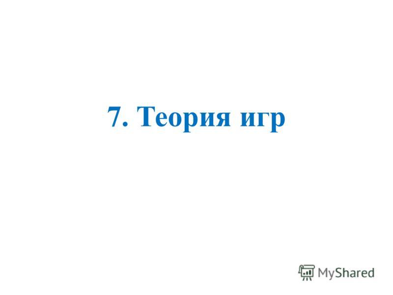 7. Теория игр
