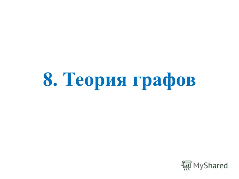 8. Теория графов