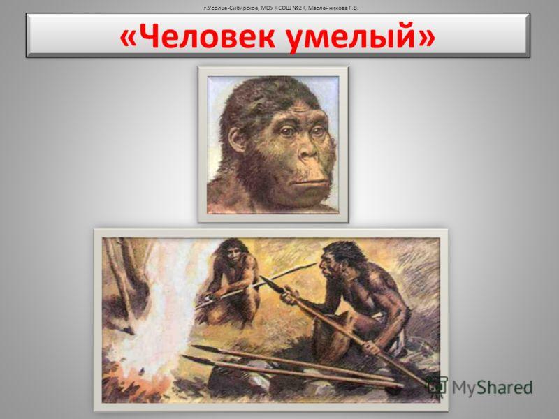 «Человек умелый» г.Усолье-Сибирское, МОУ «СОШ 2», Масленникова Г.В.