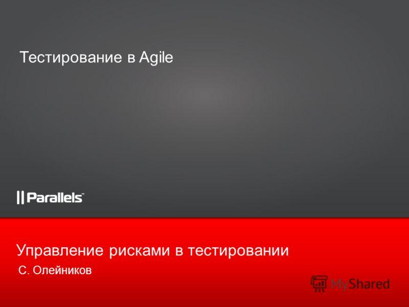C. Олейников Управление рисками в тестировании Тестирование в Agile