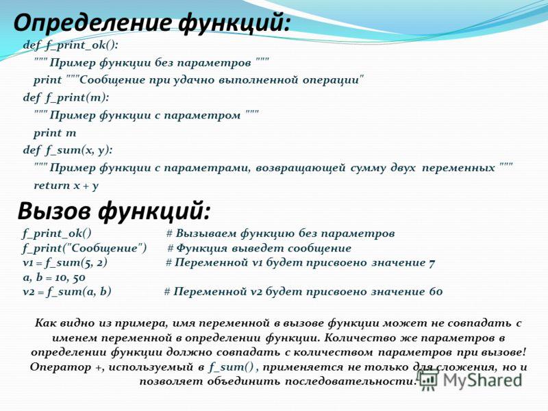 Определение функций: def f_print_ok():