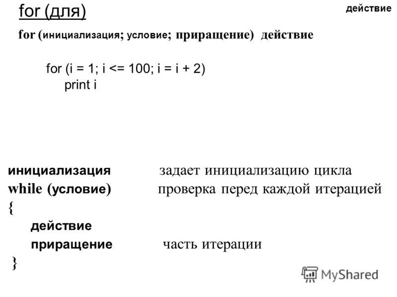 for (для) for ( инициализация ; условие ; приращение) действие for (i = 1; i