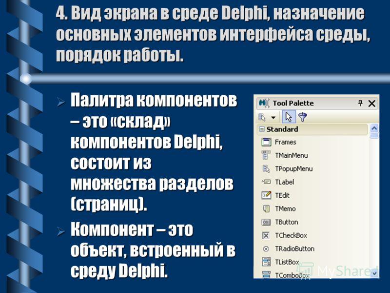 4. Вид экрана в среде Delphi, назначение основных элементов интерфейса среды, порядок работы. Запустить среду Delphi. Показать основные элементы интерфейса среды Delphi: - Строка заголовка, меню; - Панель инструментов; - Стартовое окно; - Палитра ком
