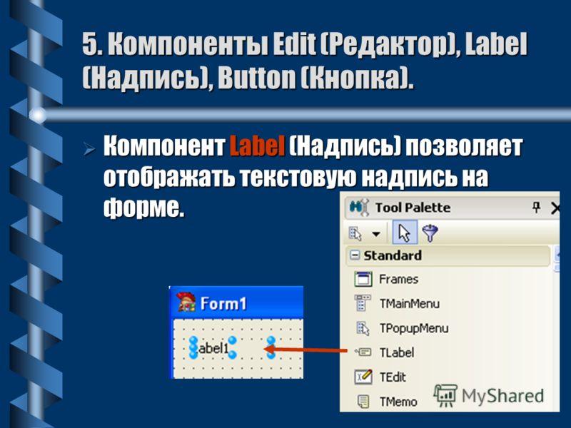 Основные свойства компонента Edit: Text – содержит отображаемую строку данных. Font – свойства (параметры) шрифта строки. ReadOnly – если равно True, то строку нельзя редактировать. Name – программный идентификатор (обозначение) компонента, это свойс