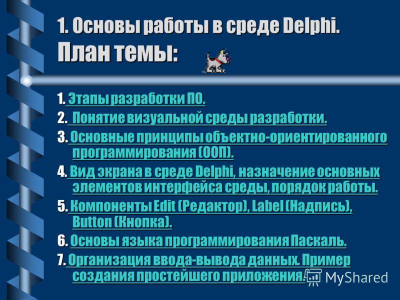 Основы работы в среде Delphi Delphi. Тема 1.