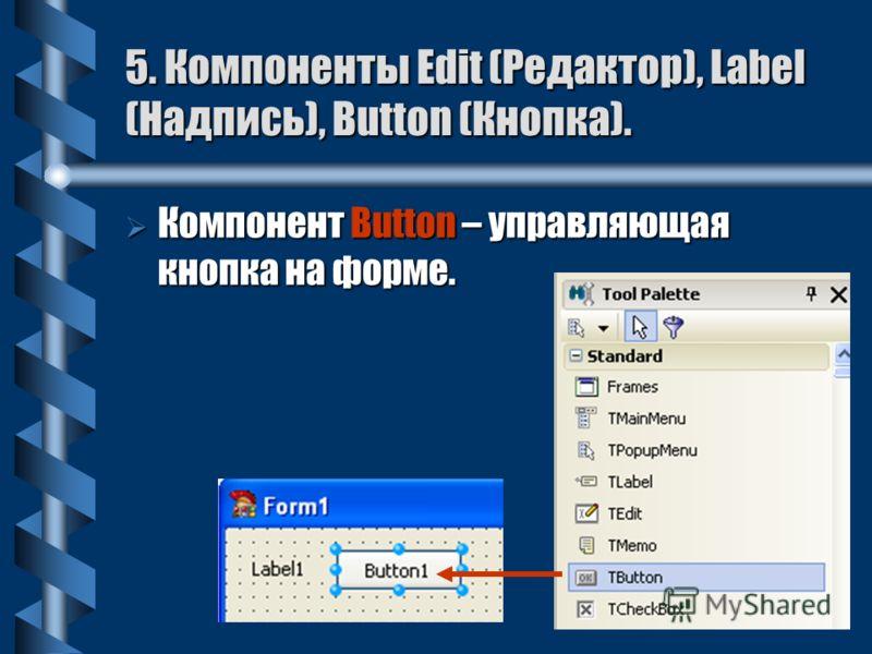 Основные свойства компонента Label: Caption – содержит текст надписи. Font – свойства (параметры) шрифта строки. Visible – если равно False, то компонент не отображается, это свойство есть у всех визуальных компонентов.