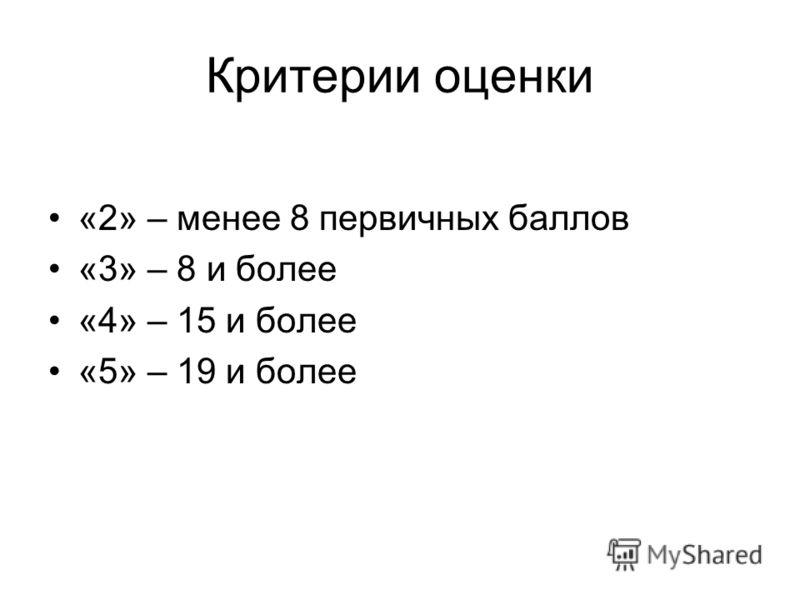Критерии оценки «2» – менее 8 первичных баллов «3» – 8 и более «4» – 15 и более «5» – 19 и более