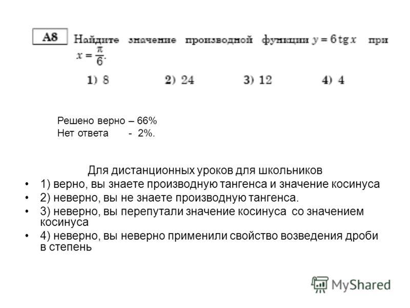 Для дистанционных уроков для школьников 1) верно, вы знаете производную тангенса и значение косинуса 2) неверно, вы не знаете производную тангенса. 3) неверно, вы перепутали значение косинуса со значением косинуса 4) неверно, вы неверно применили сво