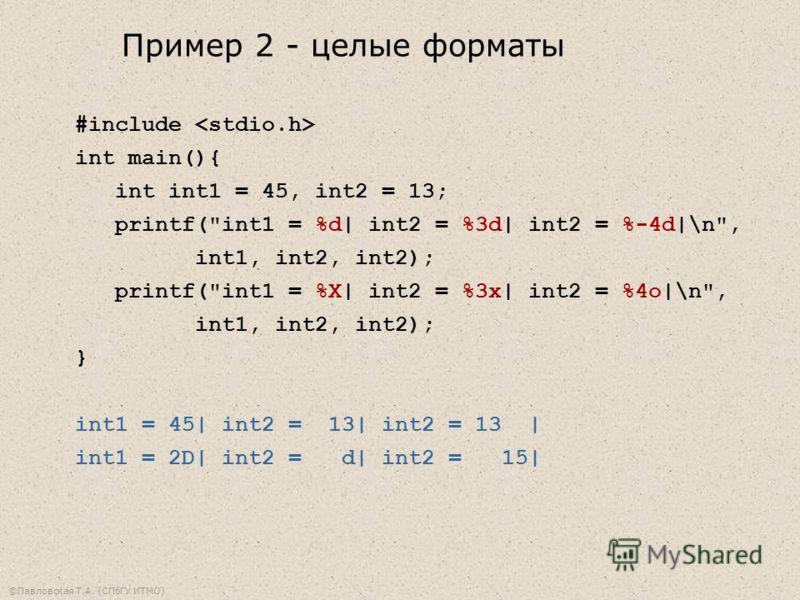 ©Павловская Т.А. (СПбГУ ИТМО) #include int main(){ int int1 = 45, int2 = 13; printf(