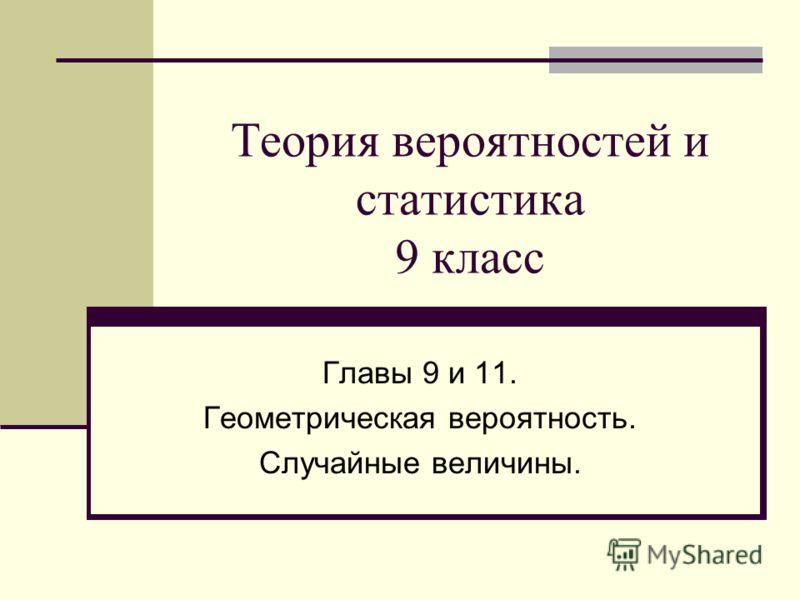 Теория вероятностей и статистика 9 класс Главы 9 и 11. Геометрическая вероятность. Случайные величины.