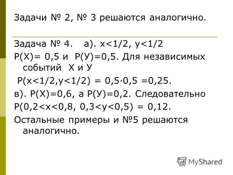 Задачи 2, 3 решаются аналогично. Задача 4.а). x
