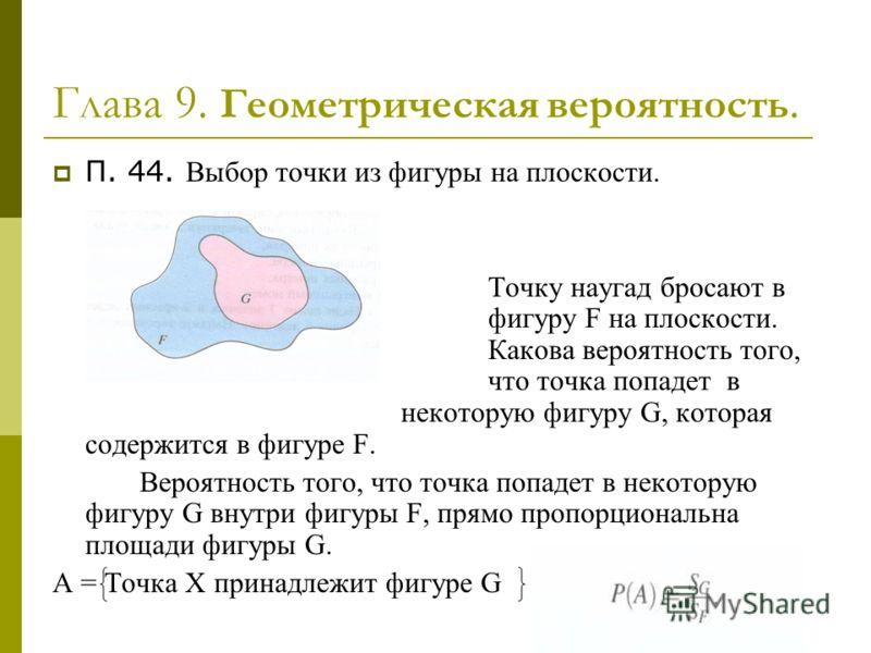 Глава 9. Геометрическая вероятность. П. 44. Выбор точки из фигуры на плоскости. Точку наугад бросают в фигуру F на плоскости. Какова вероятность того, что точка попадет в некоторую фигуру G, которая содержится в фигуре F. Вероятность того, что точка