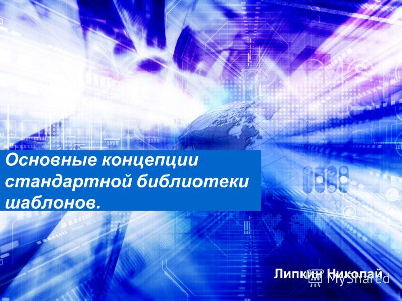 Основные концепции стандартной библиотеки шаблонов. Липкин Николай