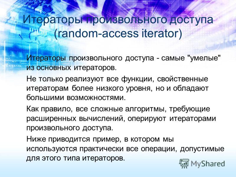 Итераторы произвольного доступа - самые