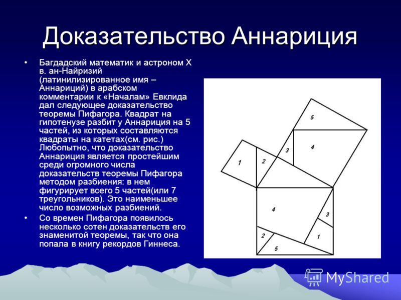 Доказательство Аннариция Багдадский математик и астроном Х в. ан-Найризий (латинилизированное имя – Аннариций) в арабском комментарии к «Началам» Евклида дал следующее доказательство теоремы Пифагора. Квадрат на гипотенузе разбит у Аннариция на 5 час