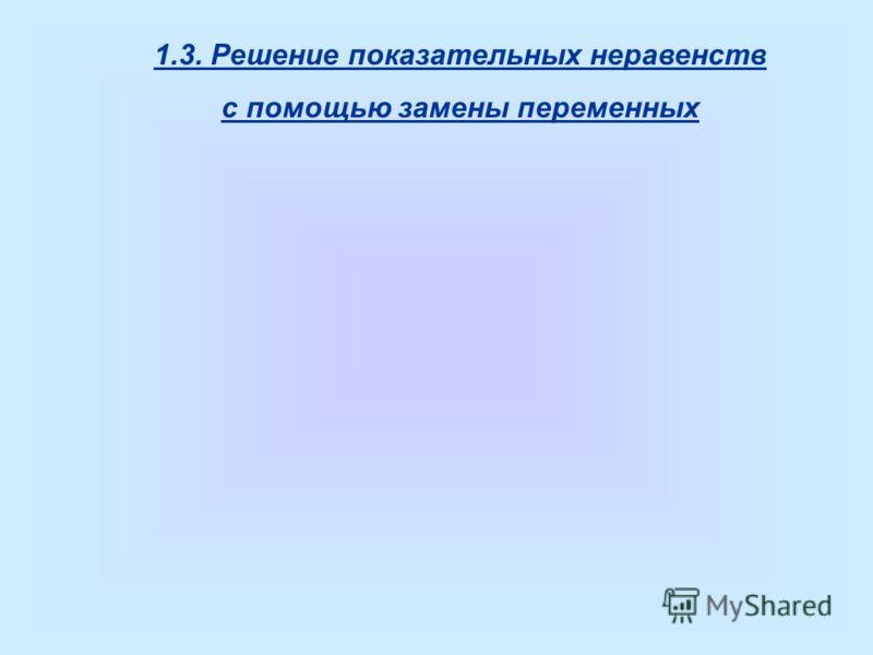 1.3. Решение показательных неравенств с помощью замены переменных