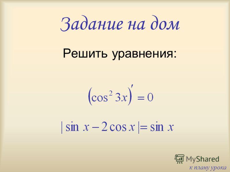 Задание на дом Решить уравнения: к плану урока