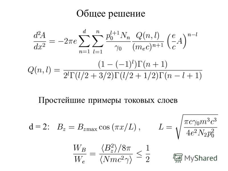 d = 2: Общее решение Простейшие примеры токовых слоев
