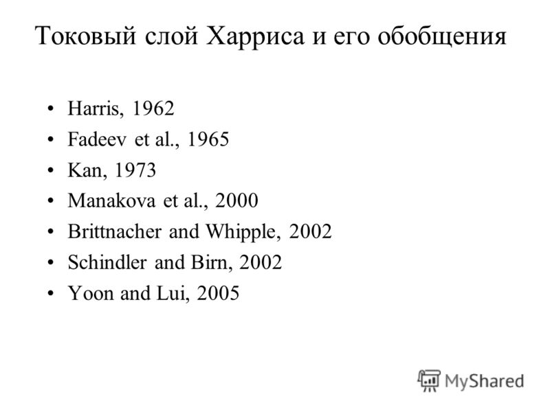 Токовый слой Харриса и его обобщения Harris, 1962 Fadeev et al., 1965 Kan, 1973 Manakova et al., 2000 Brittnacher and Whipple, 2002 Schindler and Birn, 2002 Yoon and Lui, 2005