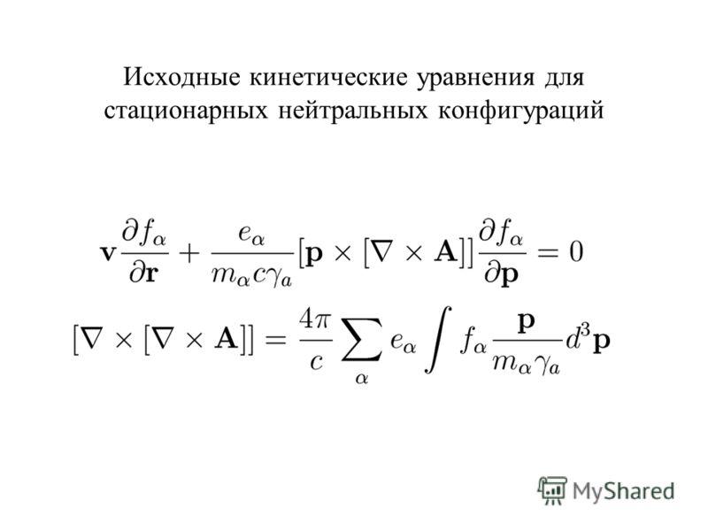 Исходные кинетические уравнения для стационарных нейтральных конфигураций