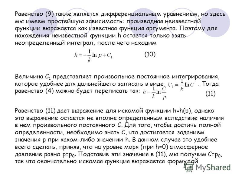 Равенство (9) также является дифференциальным уравнением, но здесь мы имеем простейшую зависимость: производная неизвестной функции выражается как известная функция аргумента. Поэтому для нахождения неизвестной функции h остается только взять неопред