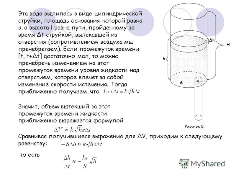 Эта вода вылилась в виде цилиндрической струйки, площадь основания которой равна s, а высота l равна пути, пройденному за время t струйкой, вытекавшей из отверстия (сопротивлением воздуха мы пренебрегаем). Если промежуток времени [t, t+t] достаточно